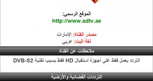 تردد قناة ابو ظبي 3