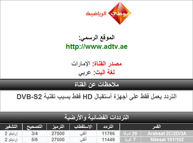 صورة تردد قناة ابو ظبي 3