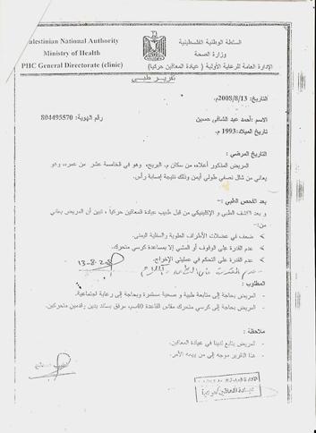 مستشفى حكومي تقرير طبي مختوم جاهز للطباعة Pdf