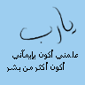 بالصور يا رب وحدك تعلم خافيتي 20160916 190 1