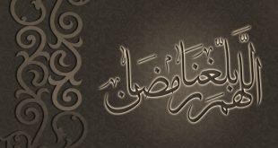 توبيكات رمضانية اللهم بلغنا رمضان