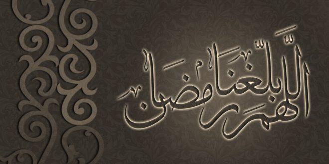 بالصور توبيكات رمضانية اللهم بلغنا رمضان 20160916 2410 1 660x330