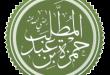 بالصور مقالة قصيرة عن حمزة بن عبد المطلب 20160916 256 1 110x75