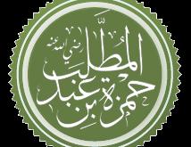 صور مقالة قصيرة عن حمزة بن عبد المطلب