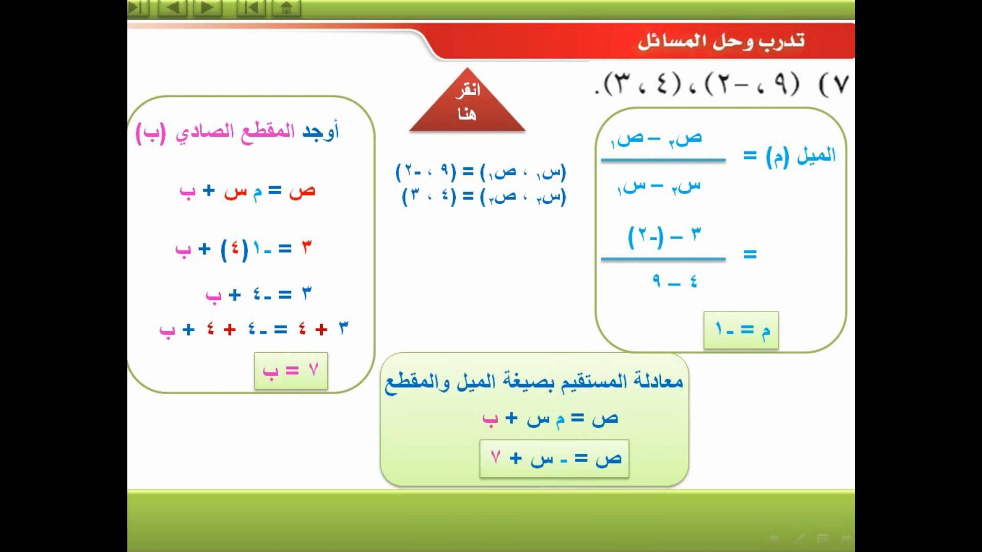 رياضيات ثالث ثانوي كتاب التمارين
