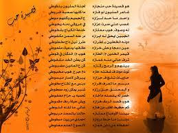 قصائد حب رائعة