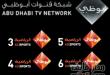 بالصور تردد قناة ابوظبي الرياضية hd3 20160916 426 1 110x75