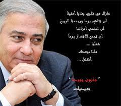 اشعار فاروق جويدة بالصور