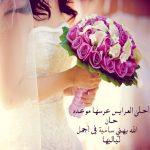 كلمات لعروس