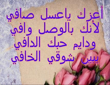 صورة كلمات حب