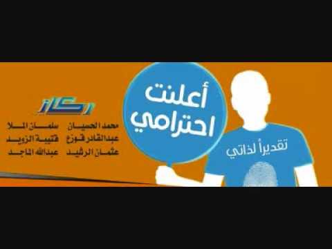 صورة النشيدة ماذا يحدث اذا فقدنا الاحترام؟ انشاد المنشد محمد الحسيان