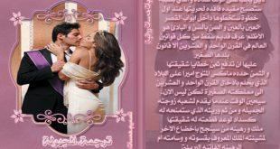 بالصور روايات رومانسية مترجمة مصورة مكتوبة 20160917 1406 1 310x165
