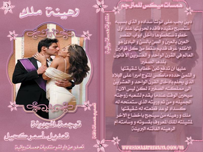 روايات رومانسية مصرية جريئة