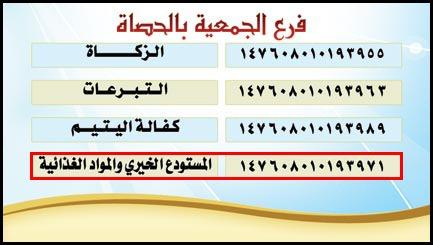 صورة ارقام حسابات الجمعيات الخيرية