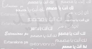 صور احدث واجدد الخطوط للفوتوشوب عربي وانجليزي 2018