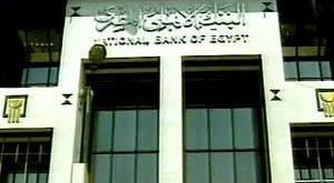 صور حكم التعامل مع بنك الاهلي المصري