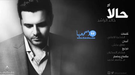 صور كلمات اغنية خالد الراشد حالا 2019