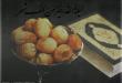 بالصور رمزيات اللهم بلغنا رمضان للبلاك 20160917 301 1 110x75