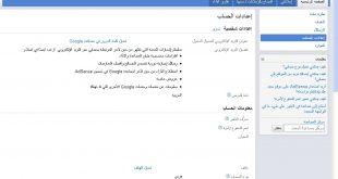 صور حجب اعلانات الفيس بوك من ادسنس