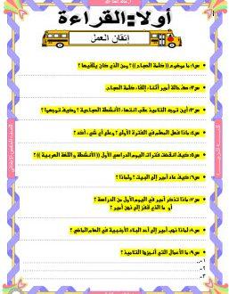 صور اسئلة اللغة العربية للصف الخامس