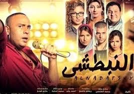 صور كلمات اغنية اللي في حبه في فيلم النبطشي
