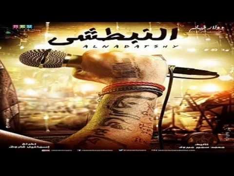 بالصور دوخينا دوخينا دوخينا اغنية فيلم النبطشي 20160917 3983