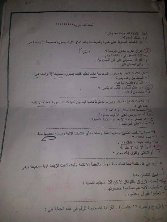 صور اسئلة تخصص لغة عربية