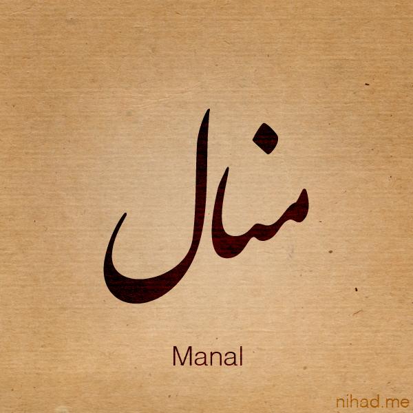 صور صور اسم روان و منال