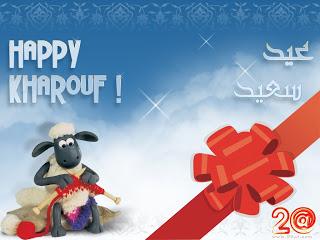 صور اغلفة فيس بوك للعيد