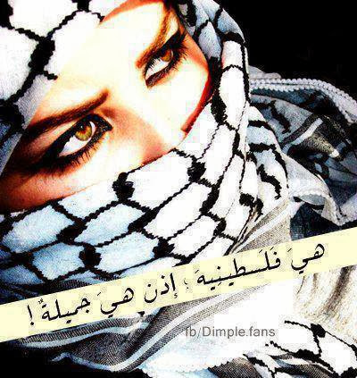 بالصور بنات فلسطين فيس بوك 20160917 4300