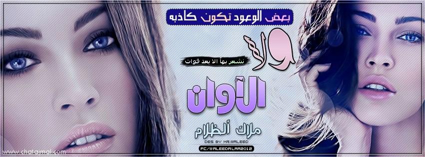 صور غلاف الفيسبوك البنات