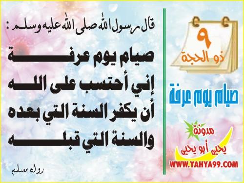 بالصور اجمل بطاقات عن يوم عرفه 20160917 4401
