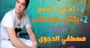 صور كلمات اغنيه وجع