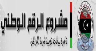 بالصور مشروع الرقم الوطني ليبيا 20160917 4438 1 310x165