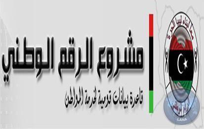 بالصور مشروع الرقم الوطني ليبيا 20160917 4438