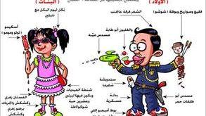صور كاريكاتير العيد جديد