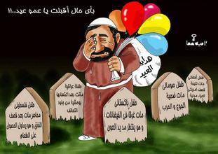 بالصور كاريكاتير العيد جديد 20160917 4444