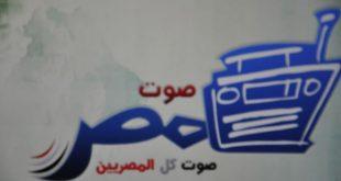 تردد قناة صوت مصر
