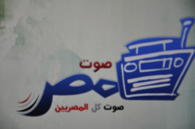 صور تردد قناة صوت مصر