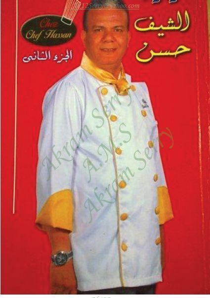 صور كتاب الشيف حسن
