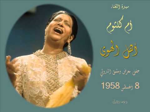 صور كلمات اغنية اهل الهوى
