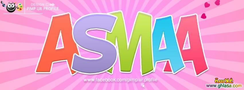 صور اسم فيس بوك بنات انجليزي