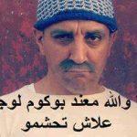 صور تعليقات مغربية الفيس بوك