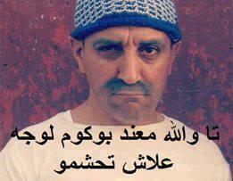 صور صور تعليقات مغربية الفيس بوك