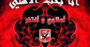 احلى كلام عن النادي الاهلي 2019