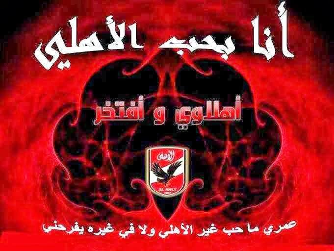 صور احلى كلام عن النادي الاهلي 2019