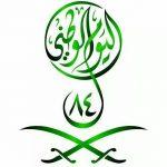 شعار اليوم الوطني 1437