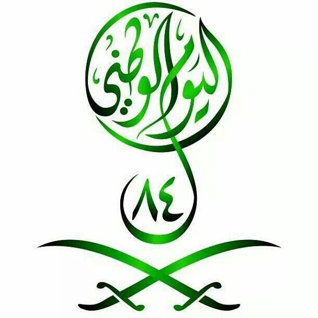 بالصور شعار اليوم الوطني 1437 20160917 4899