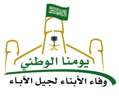 بالصور شعار اليوم الوطني 1437 20160917 4903