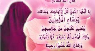 جمله عن الحجاب